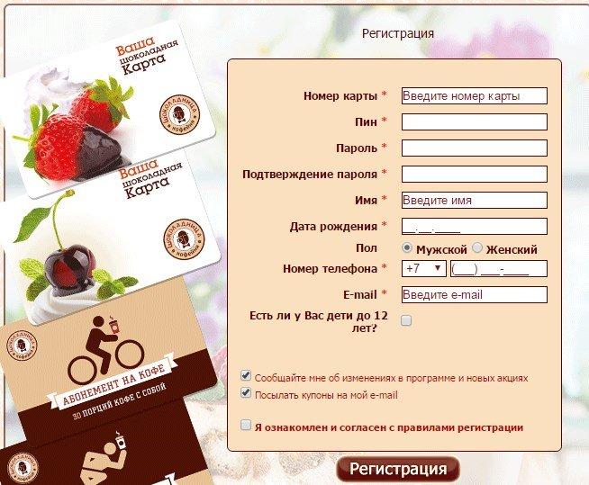 карта шоколадница активировать