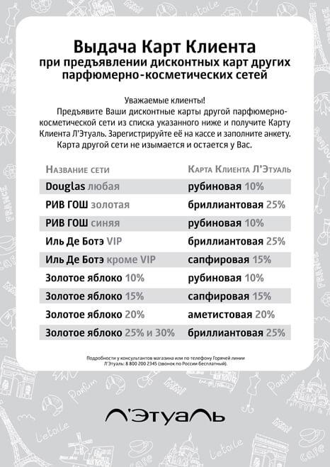 аметистовая карта летуаль сколько процентов скидка россия