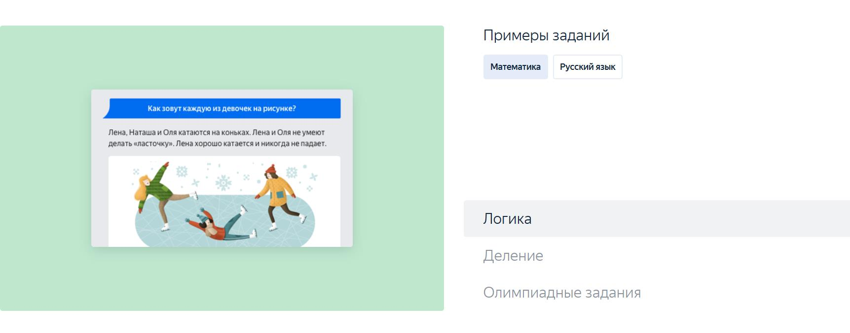 education yandex ru