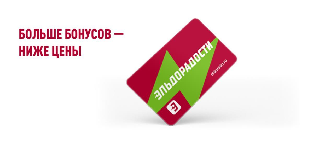 карта эльдорадо проверить баланс бонусной карты