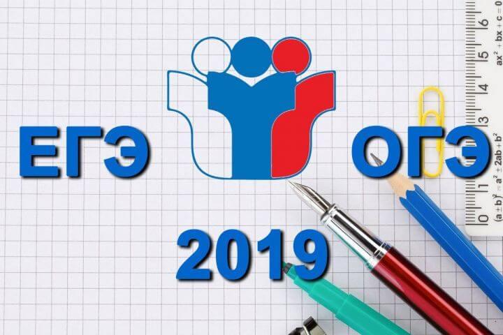 расписание экзаменов егэ 2021 официальное
