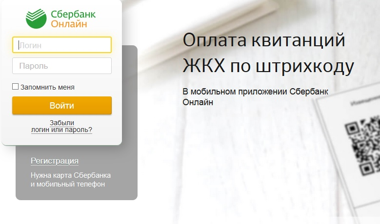 оплата телекарты через сбербанк онлайн