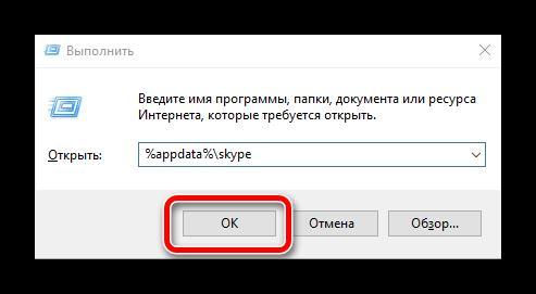 почему не включается скайп если есть интернет
