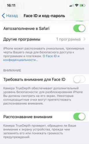 iphone x перестал работать face id
