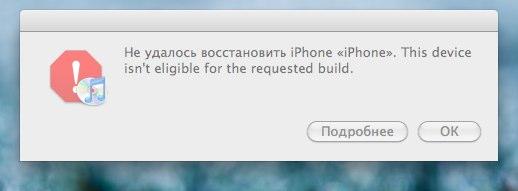 ошибка 9 iphone 6s