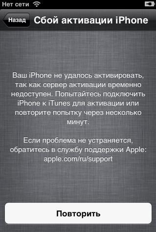 сбой активации iphone 6 что делать