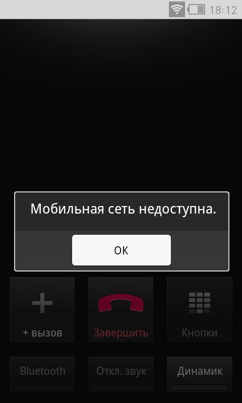 мобильная сеть недоступна мтс что делать