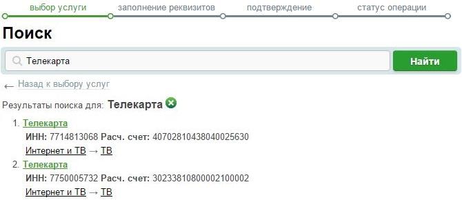 оплата телекарта через интернет банковской картой сбербанка