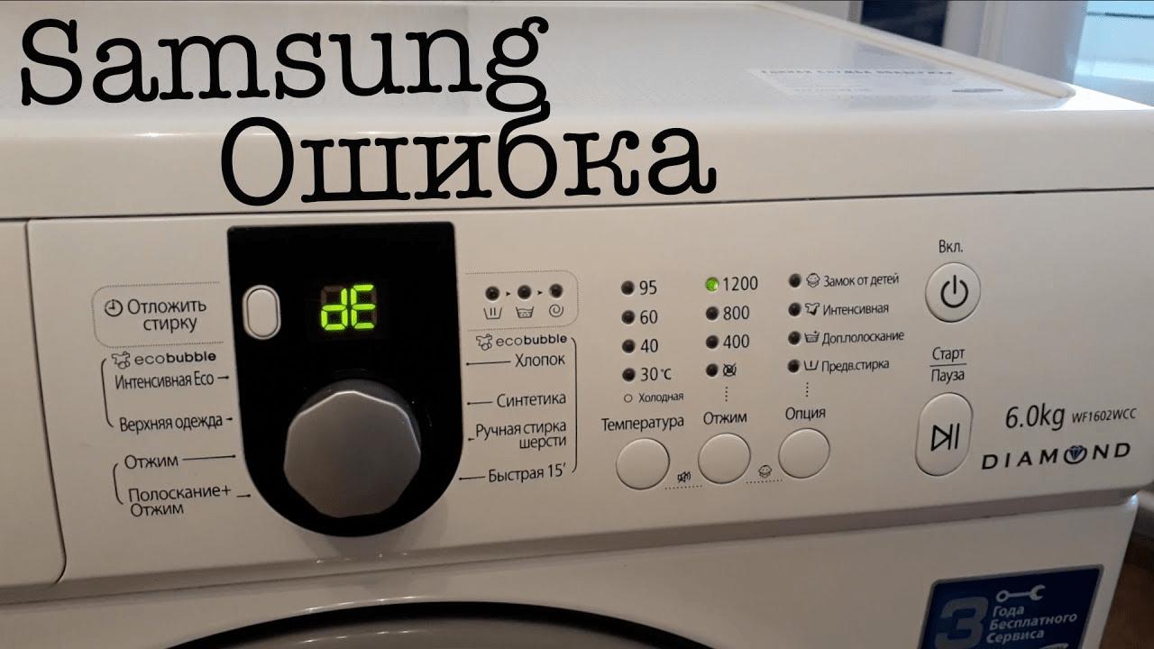 ошибка de на стиральной машине samsung