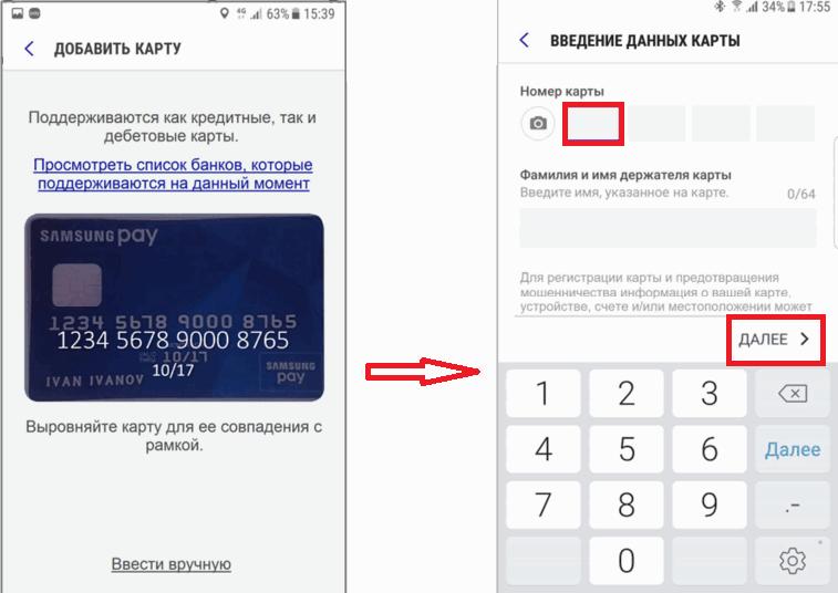 не работает samsung pay на galaxy s9